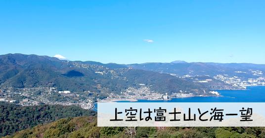 上空は富士山と海一望